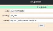 DNMP+PicUploader搭建图片和数据备份管理平台